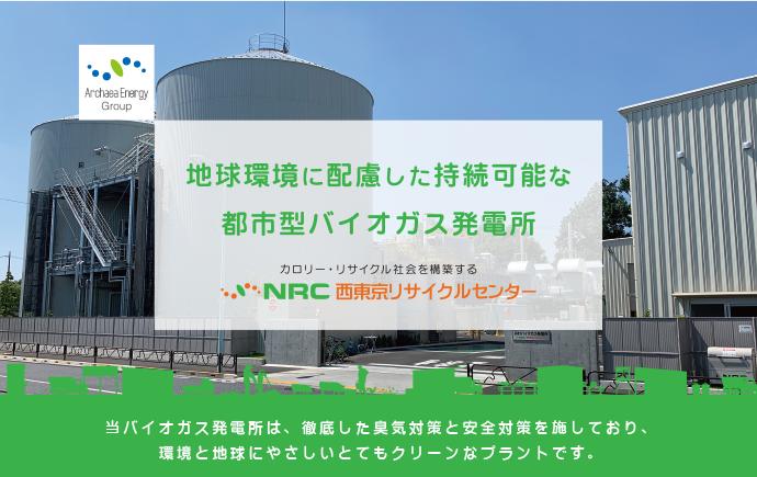 地球環境に配慮した持続可能な都市型バイオガス発電所